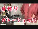 【バレンタイン 】仕事終わりにガトーショコラを作ってみた!【簡単お菓子作り】