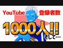 【祝】チャンネル登録者数1000人突破!!そして…【VTuber】