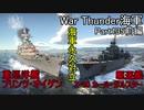 【War Thunder海軍】こっちの海戦の時間だ Part135前編【ゆっくり実況・ドイツ海軍】