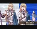 Fate/Grand Order フィン・マックール 追加マイルームボイス&バトルボイス集&リニューアル版バトルモーション集(2/26追加分)