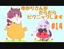 【Pikuniku】ゆかりさんがだらだらピクニックします #14