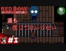 【赤いリボン(REDBOW)】ドット調少女が奇妙な夢を彷徨う #3【ゆっくり実況】