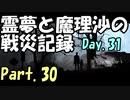 【ゆっくり実況】霊夢と魔理沙の戦災記録 This War of Mine Part.30