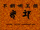 【実況】不動明王のことをよく知らないが「不動明王伝」をやる Part1【FC企画第331弾】