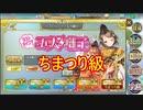 【確認用】政剣マニフェスティア ラストライブ?五人囃子(復刻) ちまつり級