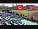 明豊の応援!!広島「チャンススーパー」!!秋季高校野球大分大会!!