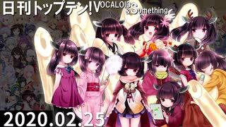 日刊トップテン!VOCALOID&something【日刊ぼかさん2020.02.25】