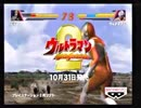 [ゲーム動画]  ウルトラマン FightingEvolution2 CM (2000年 プレイステーション2)