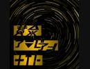 【オリジナル】黄金アラビアンナイト【闇音レンリ/Synthesizer V】