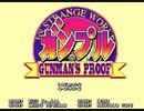 【#1】ガンプル -GUNMAN'S PROOF-【実況】
