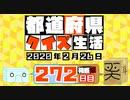 【箱盛】都道府県クイズ生活(272日目)2020年2月26日