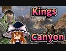 【Apex Legends】#34 G7担いでキングスキャニオンをガス塗れにしに行く‐イベントモード編【ゆっくり実況】
