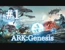 【ARK Genesis】Genesis始動!【Part1】【実況】