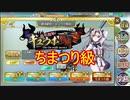 【確認用】政剣マニフェスティア 絶体絶命!ギュウホ戦術(復刻) ちまつり級
