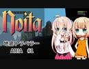 【Noita】地底トラベラー ARIA #1