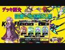 【キックフライト】ゆかりさんのキックフライト!S4帯#3【結月ゆかり実況】