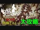 【ドルフロ】ボス攻略大全集 Vol.1
