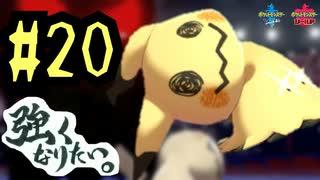 【ポケモン剣盾】 強くなりたい。 #20【ミミッキュ】