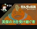 【実況】マスターモードでやりこみサバイバル生活!! Part26 【ゼルダの伝説 BotW】