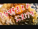 【1分弱料理後夜祭】マキマキッチンとかまとめ(おまけつき)
