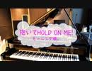 [ピアノPRPA] 抱いてHOLD ON ME! / モーニング娘。 (offvocal 歌詞:あり VER:PR / ガイドメロディーなし)