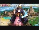 【ゆっくり実況】英雄*戦姫 Part.126