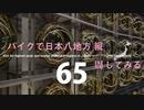 【ゆっくり】バイクで日本八地方縦一周してみる part65