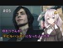 【Devil May Cry 5】ゆかりさんがデビルハンターになったようです Part 05【きずゆか実況】