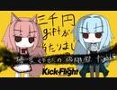 琴葉姉妹の飛翔録 flight.5【キックフライト】
