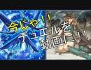 【遊戯王】今じゃ!デュエルを動画に!Part14ですとも!【関東支部】