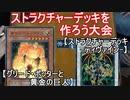 遊戯王で闇のゲームをしてみたVRAINS その132【ボルク】VS【ヒメ】