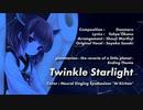 AIきりたんで「Twinkle Starlight」(Short)