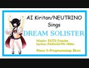 【AIきりたん】DREAM SOLISTER【NEUTRINO】