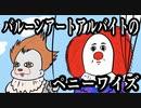 「it」バルーンアートアルバイトのペニーワイズ「アニメ」