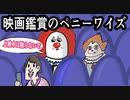 「it」映画鑑賞のペニーワイズ「アニメ」
