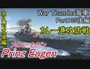 【War Thunder海軍】こっちの海戦の時間だ Part135後編【ゆっくり実況・ドイツ海軍】
