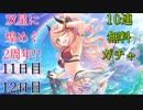 【プリコネ】双星に煌めく2周年!!10連無料ガチャ【11日目と12日目】