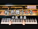 【歌詞付き】中島 美嘉「桜色舞うころ」 ~ ピアノカバー (ソロ上級) ~ 弾いてみた