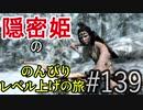 【字幕】スカイリム 隠密姫の のんびりレベル上げの旅 Part139