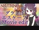 【NEUTRINO】グランドエスケープ (Movie edit) feat.東北きりたん【歌うVOICEROID】