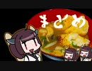 【1分弱料理後夜祭】きりたんと1分弱クッキング 【まとめ】