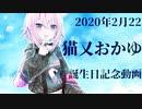 【ホロライブ】猫又おかゆ誕生日記念動画【ウミユリ海底譚】
