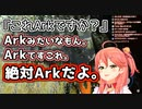 ArkがやりたすぎてArkの幻覚を見るさくらみこ