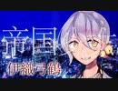 【伊織弓鶴】帝国少女【歌うボイスロイド】