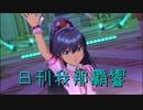 日刊 我那覇響 第2364号 「マリオネットの心」 【ソロ】