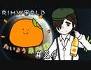 【RimWorld】たいよう果樹園 第二十四話【オリキャラ】