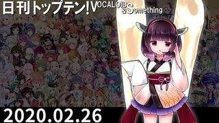 日刊トップテン!VOCALOID&something【日刊ぼかさん2020.02.26】