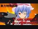 【ゆっくり実況】東方特殊部隊SWAT【DOORKICKERS】