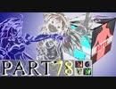 【凶悪MUGEN】MUGEN God Verdict War~評決の神儀~【Part78】