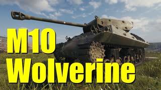 【WoT:M10 Wolverine】ゆっくり実況でおくる戦車戦Part687 byアラモンド